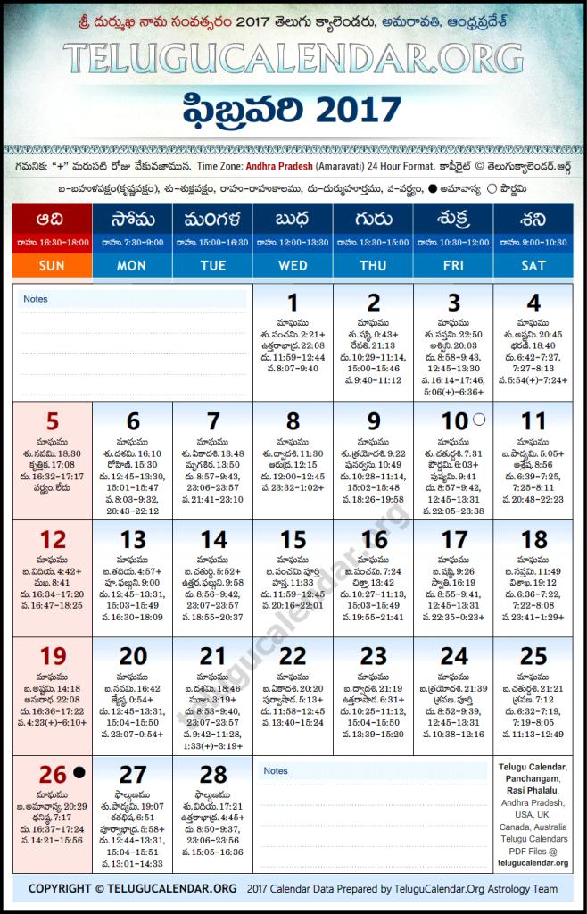 andhrapradesh-telugu-calendar-2017-february